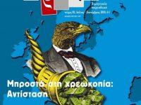 Άρδην τ. 81 – ΠΕΡΙΕΧΟΜΕΝΑ