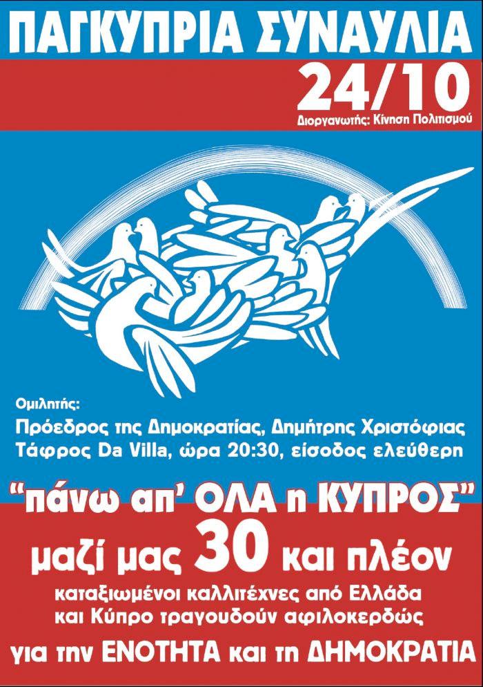 Έκκληση από την αιματοβαμμένη Κύπρο
