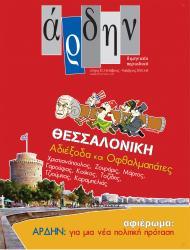 Αδιέξοδα και Οφθαλμάτες, Θεσσαλονίκη