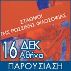 Δημήτρη Μπαλτά: «Σταθμοί της Ρωσσικής Φιλοσοφίας» & «Η Ρωσσία του Ντοστογιέφσκι»