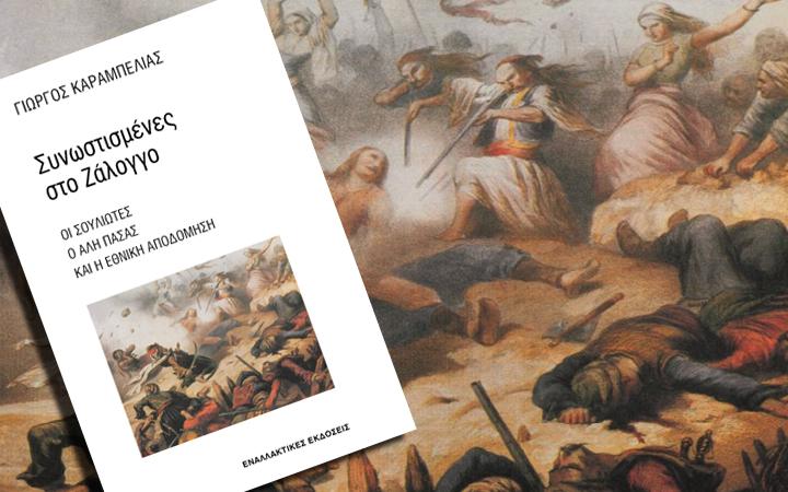 Συνωστισμένες στο Ζάλογγο, κυκλοφορεί το νέο βιβλίο του Γιώργου Καραμπελιά*