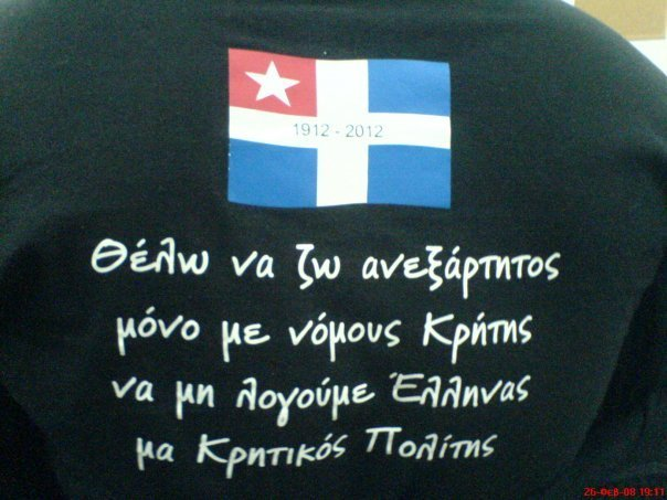 Ανεξαρτησία της Κρήτης: Θρυαλλίδα, προβοκάτσια ή φούσκα;