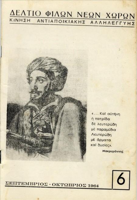 O Νίκος Ψυρούκης και το Κυπριακό