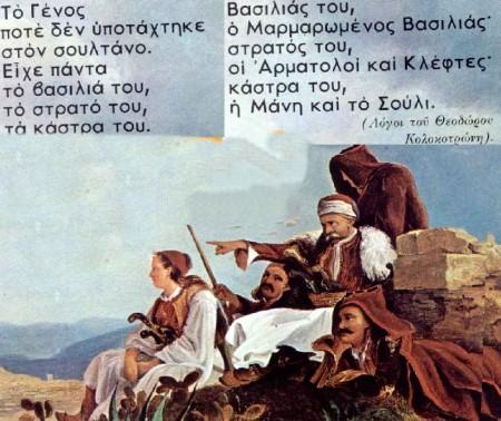 Οι προεργασίες της Επανάστασης του 1821: Από την Αικατερίνη στον Ναπολέοντα