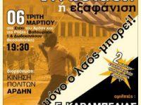 """""""Αντίσταση ή Εξαφάνιση"""" βίντεο από την εκδήλωση του Άρδην στη Θεσσαλονίκη"""