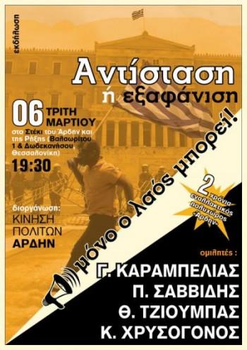«Αντίσταση ή Εξαφάνιση» βίντεο από την εκδήλωση του Άρδην στη Θεσσαλονίκη