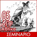 Ελληνική Οικονομία, Κοινωνία και Πολιτική στα χρόνια της Μεταπολίτευσης: 5η συνάντηση 5-4-12