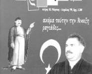 Άρδην τ. 18 – Αφιέρωμα: «Η υπόθεση Οτσαλάν»