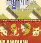 Άρδην τ. 19-20 – Αφιέρωμα: «Ο πόλεμος της Σερβίας 1999»