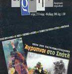 Άρδην τ. 23 – Αφιέρωμα: «Σηάτλ – Η πρώτη ήττα της παγκοσμιοποίησης»