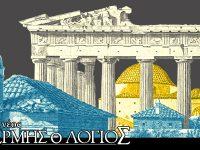 νέος Ερμής ο Λόγιος: η ελληνική σύνθεση