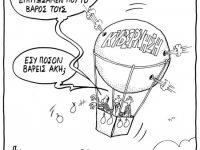 Κύπρος: Έρχεται η τρόικα κι εμείς αλλού γι΄ αλλού
