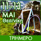 3μερο για το ποδήλατο στη Θεσσαλονίκη