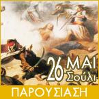 Βιβλιοπαρουσίαση: «Συνωστισμένες στο Ζάλογγο» στο Σούλι (26-5-12)