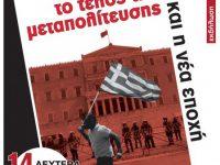 Εκδήλωση κ.π. Άρδην: Το τέλος της μεταπολίτευσης και η νέα εποχή (μαγνητοσκοπημένο βίντεο)