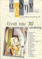 Περιεχόμενα Άρδην τ. 25-26