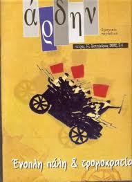 Περιεχόμενα Άρδην τ. 37