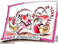 Ο ΣΥΡΙΖΑ, η τρόικα και το Μνημόνιο