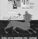 Άρδην τ. 35 – Αφιέρωμα: «Μεσσιανισμός»