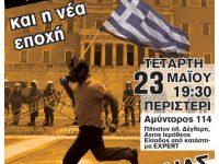 """Συζήτηση: """"Το τέλος της μεταπολίτευσης και η νέα εποχή"""" Περιστέρι (23-5-12)"""