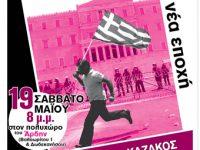 Ζωντανά: Εκδήλωση στη Θεσσαλονίκη για τις πολιτικές εξελίξεις