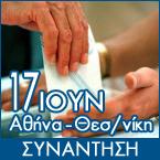Κυριακή, αναμετάδοση των εκλογικών αποτελεσμάτων στα γραφεία του Άρδην (σε Αθήνα και Θεσσαλονίκη)