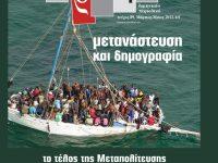 Άρδην τ. 89 – Αφιέρωμα: «Μετανάστευση» – Φάκελος Ισραήλ – Τουρκία