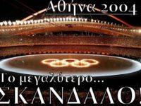 Η Αθήνα της… Γιάννας και η Ελλάδα του… Ζαγοράκη