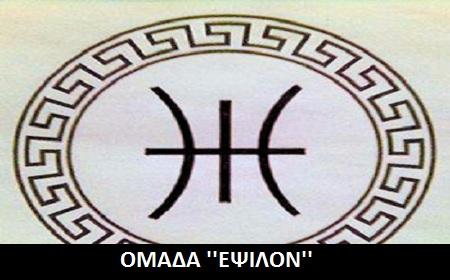 H «ομάδα Ε» και ο ευτελισμός της Ελλάδας και της ελληνικής ιστορίας*