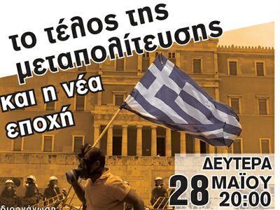 «Το τέλος της Μεταπολίτευσης και η νέα εποχή» βίντεο από εκδήλωση στην Πάτρα (25-5-12)