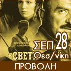 Παρασκευή 28.09.12: Θεσσαλονίκη, προβολή στο στέκι του Άρδην