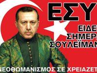Να απαντήσουμε στην πολιτισμική Τουρκοποίηση