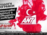 """Συλλογή υπογραφών για την απόσυρση του Νεοθωμανού """"Σουλεϊμάν"""""""