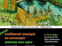 Βίντεο εισηγήσεων από το τριήμερο του Άρδην στην Θεσσαλονίκη (εναλλακτική οικονομία και κοινοτισμός)