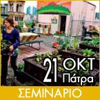 Διοργάνωση σεμιναρίων για την Αστική Γεωργία στο «Κοινοτικόν»- Πάτρα