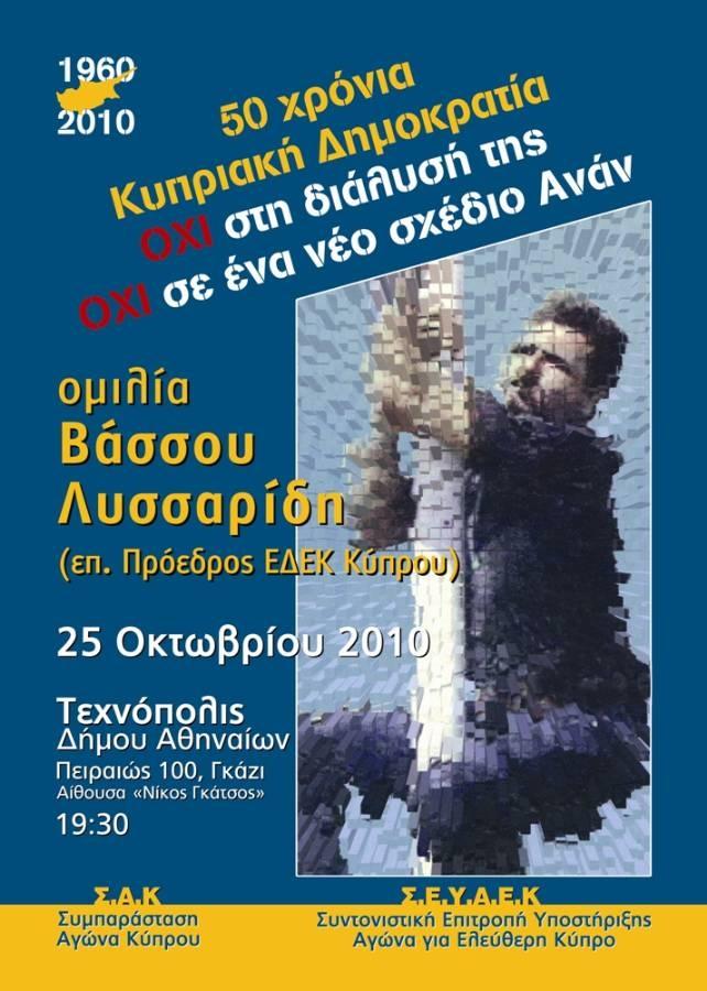 Ομιλία Βάσσου Λυσσαρίδη για τα 50 χρόνια της Κυπριακής Δημοκρατίας (29-10-10)