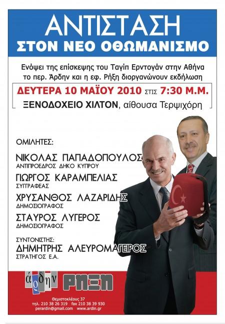 Αντίσταση στον νεο-οθωμανισμό 10/5/2010