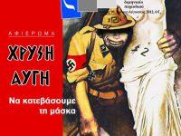 Άρδην τ. 90 – Αφιέρωμα: «Χρυσή Αυγή: Να κατεβάσουμε τη μάσκα» – Φάκελος Συρία