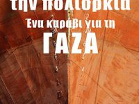 """Ρήξη-κέλευθα: Η σιωνιστική επίθεση στον """"Στόλο της Ελευθερίας"""" (1-6-10)"""