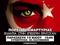 Ρήξη-κέλευθα: Πορεία εναντίον στην επίσκεψη του Τ. Ερντογάν (24-5-10)