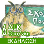 Σχολείο πουλιών στην Θεσσαλονίκη