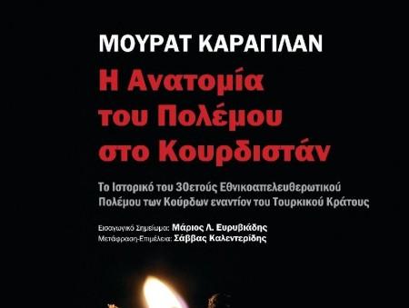 Μια βιβλιοπαρουσίαση που ενόχλησε την τουρκική πρεσβεία