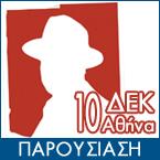 Κρ. Σαλπιγκτής: «Τελευταίο δρομολόγιο» βιβλιοπαρουσίαση στην Ξενοφώντος 4 (10-12-12)