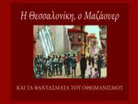 Συζήτηση με τον Γ. Ταχόπουλο για το βιβλίο Η Θεσσαλονίκη, ο Μαζάουερ και τα φαντάσματα του οθωμανισμού