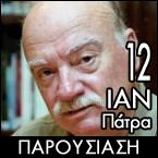 Ο Δημήτρης Νόλλας στο «Κοινοτικόν» (Πάτρα- 12-1-13)