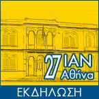 Κοπή βασιλόπιτας του Συλλόγου Κων/πολιτών (27-1-13)