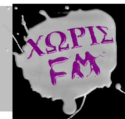 Συζήτηση για τον ελλείποντα κρίκο του πολίτικού συστήματος στο Χωρίς FM (14-1-2013)