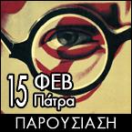 """""""Η Αποστασία των Διανοουμένων"""" στην Πάτρα  (15-2-13)"""