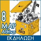 """Εκδήλωση: """"Ελλάδα- Κύπρος, πολιτική κρίση, μνημόνια και ΑΟΖ"""" (8-3-13)"""