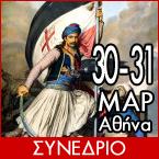 Παιδεία και εθνική συνείδηση στον ελληνικό κόσμο